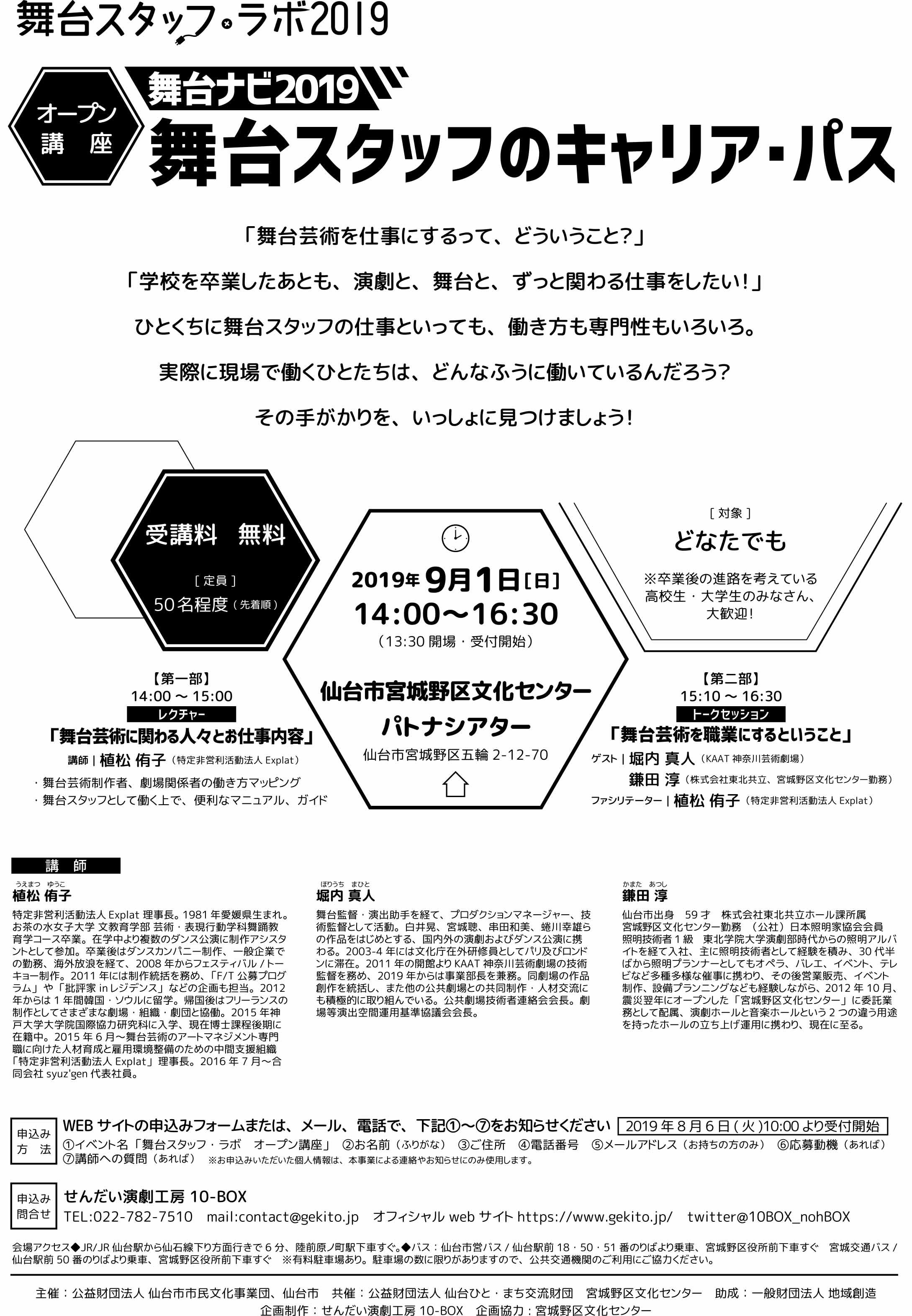 『舞台ナビ2019 舞台スタッフのキャリア・パス』チラシ